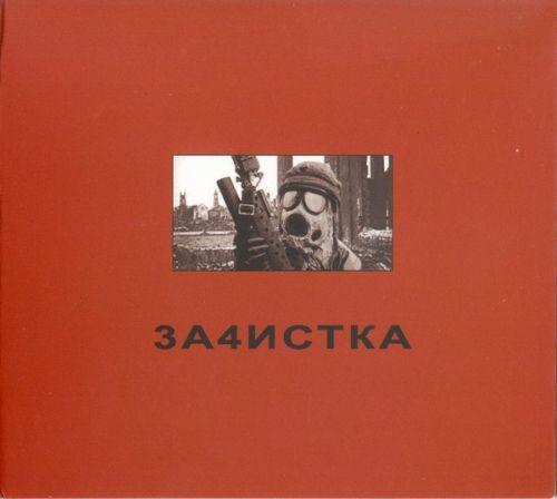 V/A Sampler - Fuck The Modern World CD (Lim600)