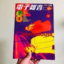 MAG 2CD Denshi Zatsuon 8 - Live Aktion 2003-2004 Genocide Organ 2007