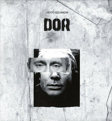 DOR - Something Without a Name CD (Lim120)