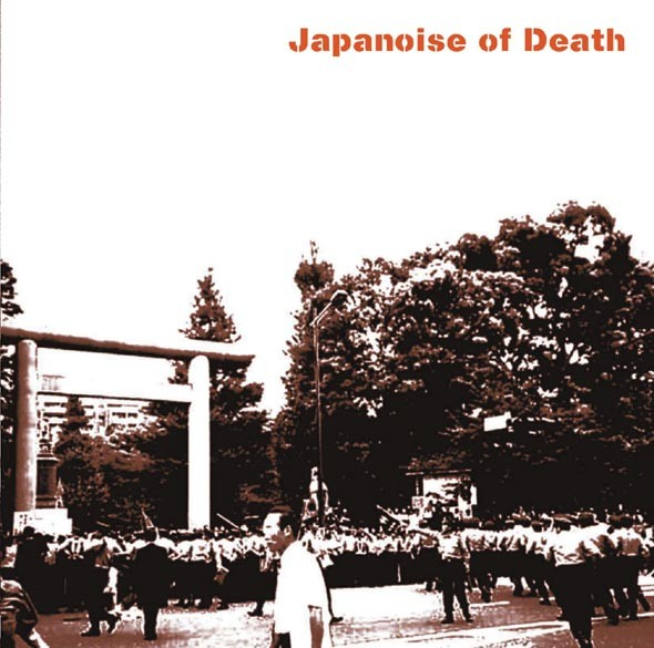 V/A Sampler - Japanoise of Death Vol.1 CD (Lim100)