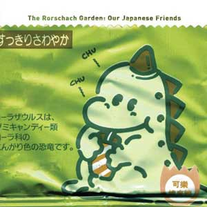 The Rorschach Garden - Our Japanese Friends CD (2005)