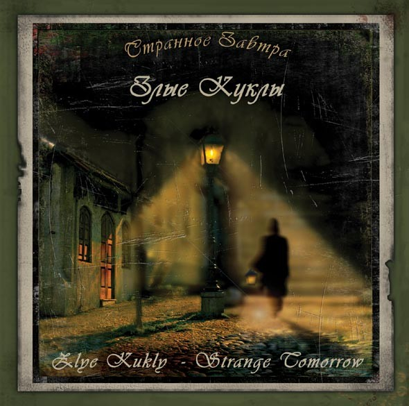 Zlye Kukly - Strange Tomorrow CD 2007
