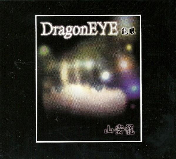 Yama-akago - Dragoneye CDr (Lim100)